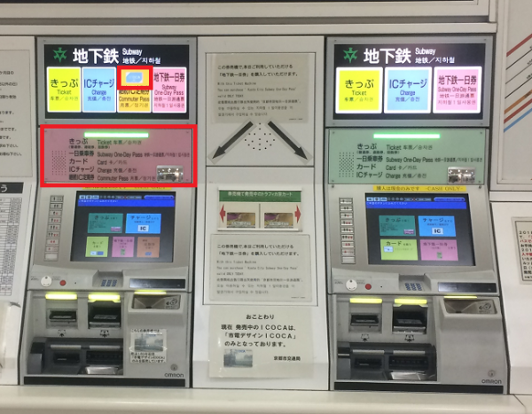 where and how to buy IC cards in kyoto | Kyoto Bus & Train ...